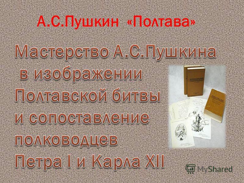 А.С.Пушкин «Полтава»