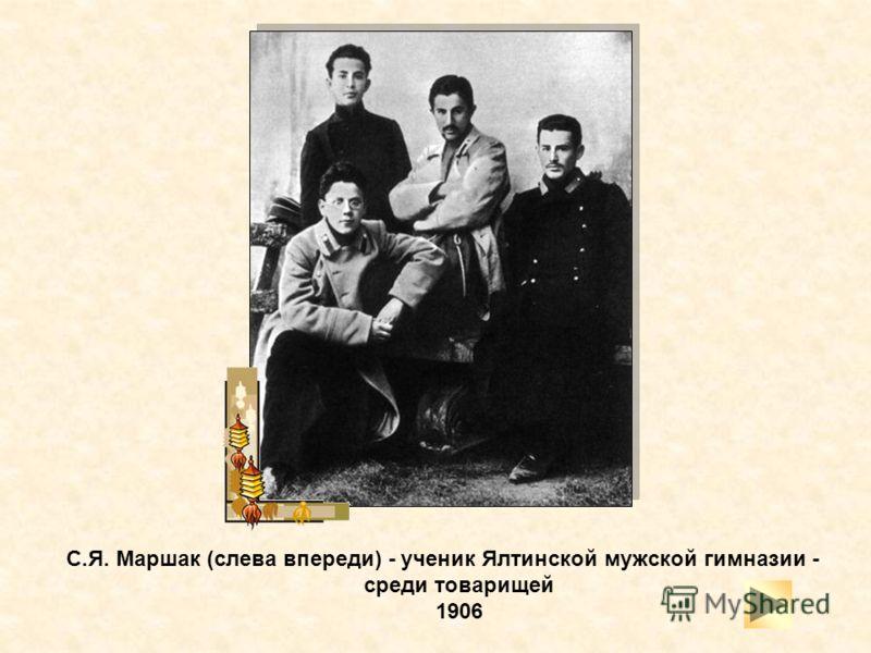 С.Я. Маршак (слева впереди) - ученик Ялтинской мужской гимназии - среди товарищей 1906
