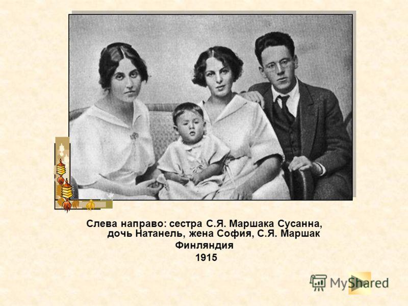 Слева направо: сестра С.Я. Маршака Сусанна, дочь Натанель, жена София, С.Я. Маршак Финляндия 1915