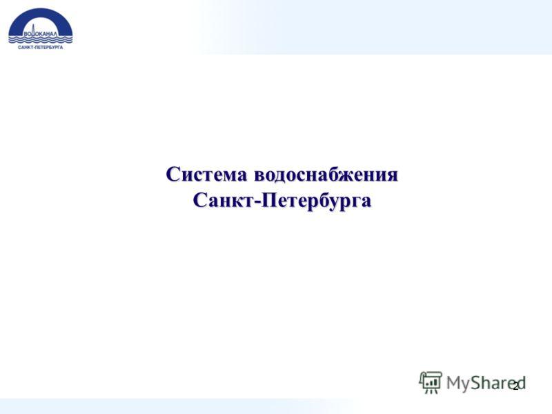 Система водоснабжения Санкт-Петербурга 2