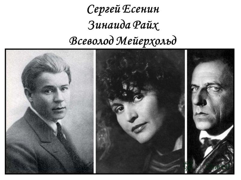Сергей Есенин Зинаида Райх Всеволод Мейерхольд