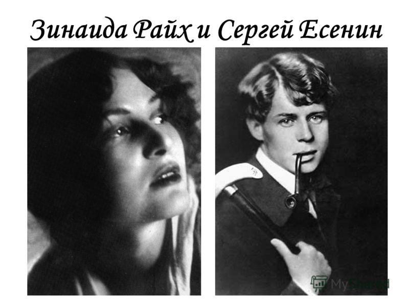 Зинаида Райх и Сергей Есенин