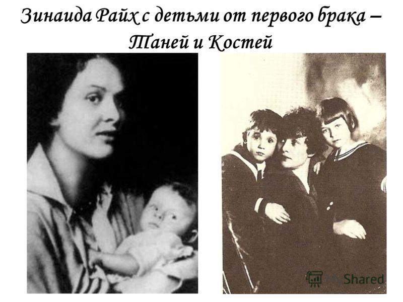 Зинаида Райх с детьми от первого брака – Таней и Костей