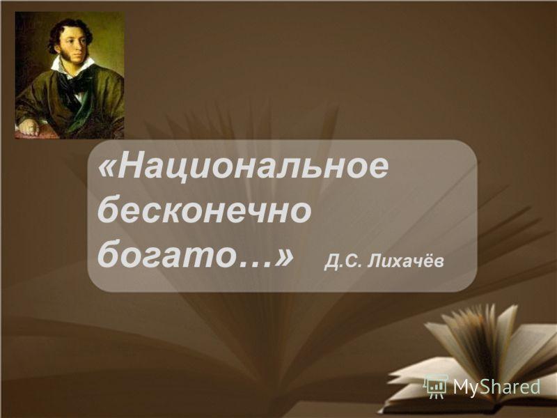 «Национальное бесконечно богато…» Д.С. Лихачёв