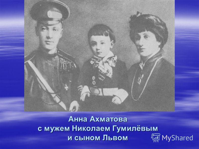 Анна Ахматова с мужем Николаем Гумилёвым и сыном Львом