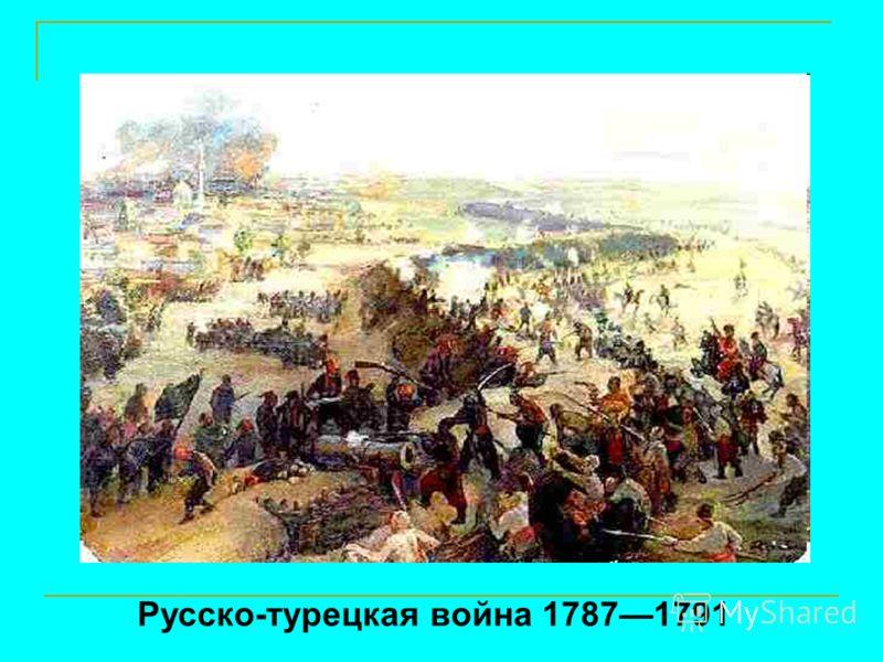 Русско-турецкая война 17871791