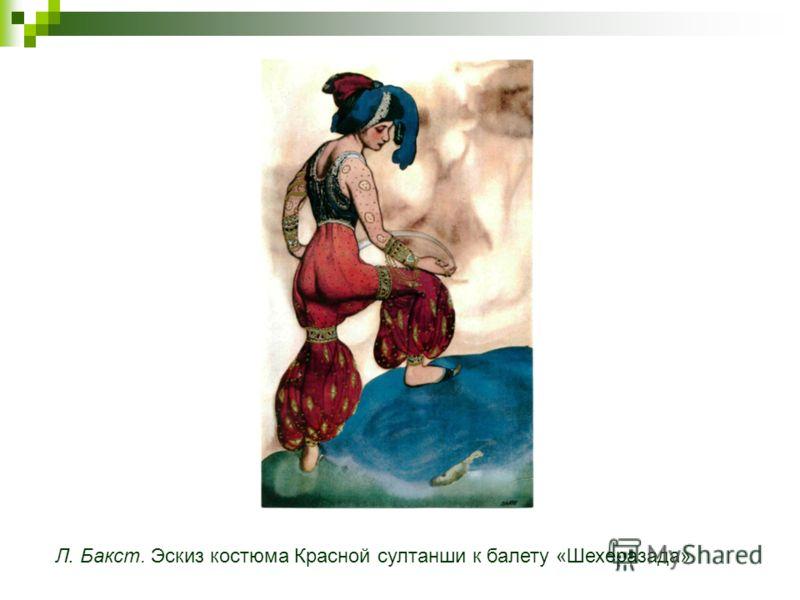 Л. Бакст. Эскиз костюма Красной султанши к балету «Шехеразада»