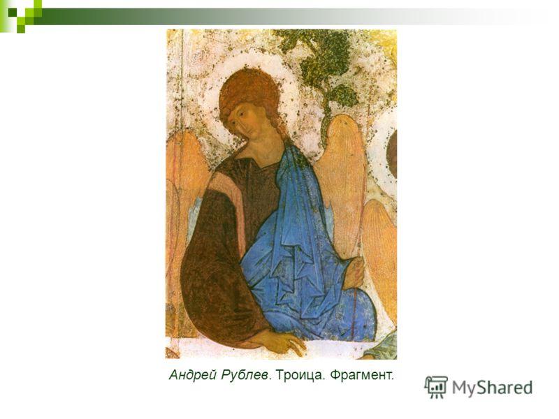 Андрей Рублев. Троица. Фрагмент.
