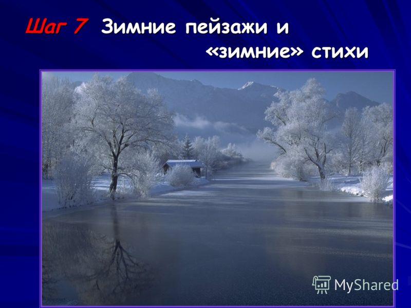 Шаг 7 Зимние пейзажи и «зимние» стихи
