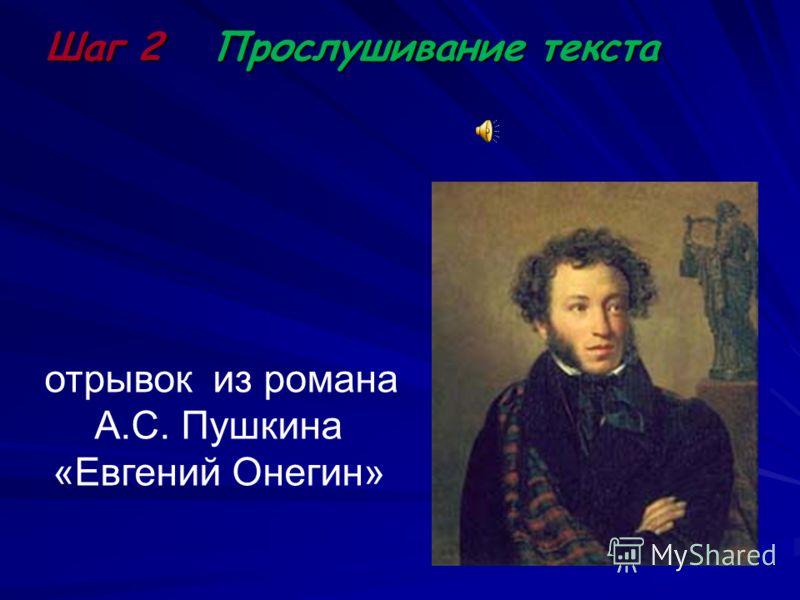 Шаг 2 Прослушивание текста отрывок из романа А.С. Пушкина «Евгений Онегин»