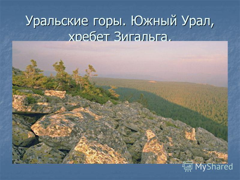 Уральские горы. Южный Урал, хребет Зигальга,