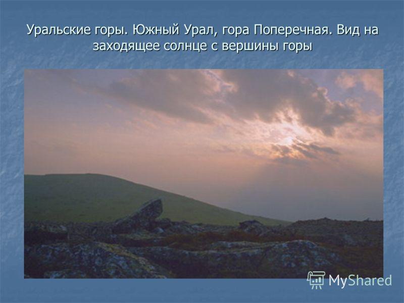 Уральские горы. Южный Урал, гора Поперечная. Вид на заходящее солнце с вершины горы