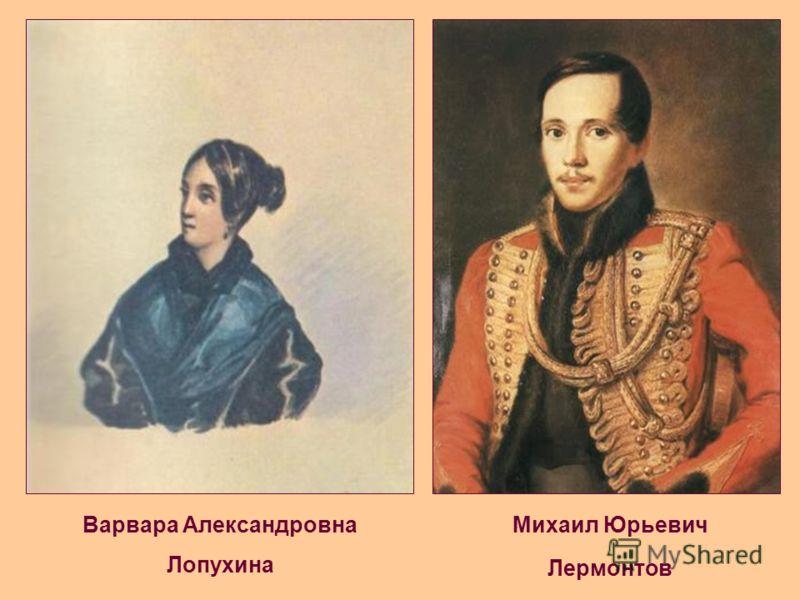 Михаил Юрьевич Лермонтов Варвара Александровна Лопухина