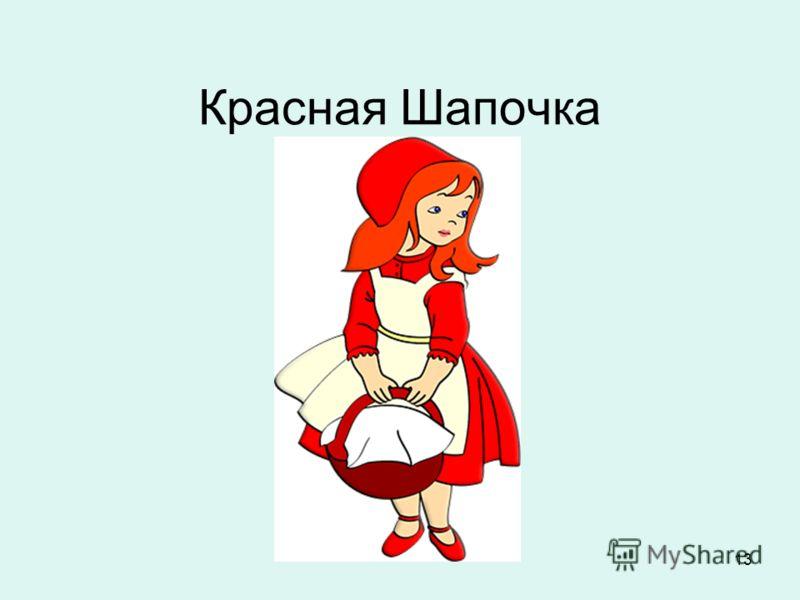 13 Красная Шапочка