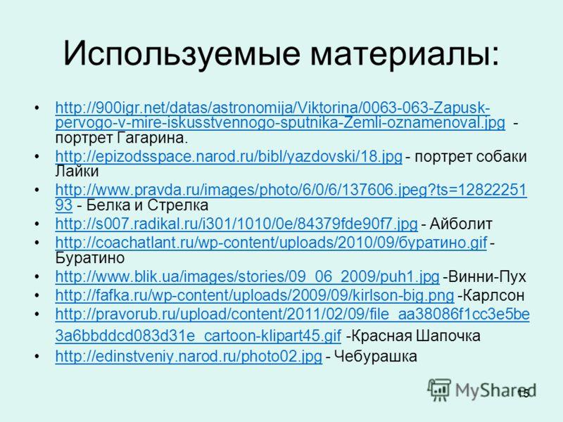 15 Используемые материалы: http://900igr.net/datas/astronomija/Viktorina/0063-063-Zapusk- pervogo-v-mire-iskusstvennogo-sputnika-Zemli-oznamenoval.jpg - портрет Гагарина.http://900igr.net/datas/astronomija/Viktorina/0063-063-Zapusk- pervogo-v-mire-is