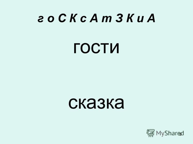 8 г о С К с А т З К и А гости сказка