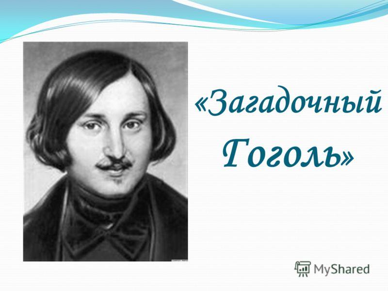 «Загадочный Гоголь »