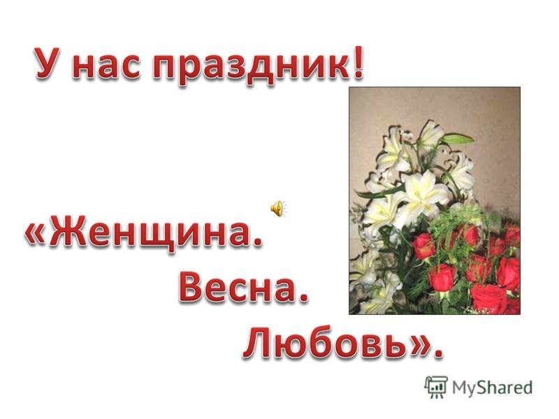 Картинки на тему весны и 8 марта