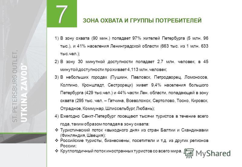 1)В зону охвата (90 мин.) попадает 97% жителей Петербурга (5 млн. 96 тыс.), и 41% населения Ленинградской области (663 тыс. из 1 млн. 633 тыс.чел.); 2)В зону 30 минутной доступности попадает 2.7 млн. человек, в 45 минутой доступности проживает 4,113