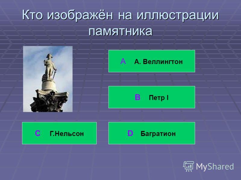Кто изображён на иллюстрации памятника. А А. Веллингтон В У. Черчилль С Г. Нельсон D Наполеон Бонапарт