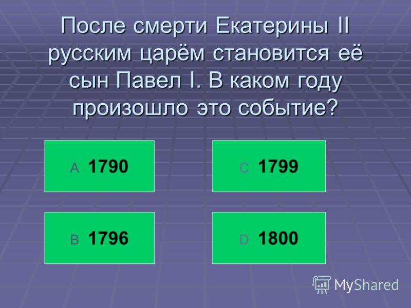 В каком году появился на фронте истребитель Як-3? А 1941 В 1942 С 1943 D 1944