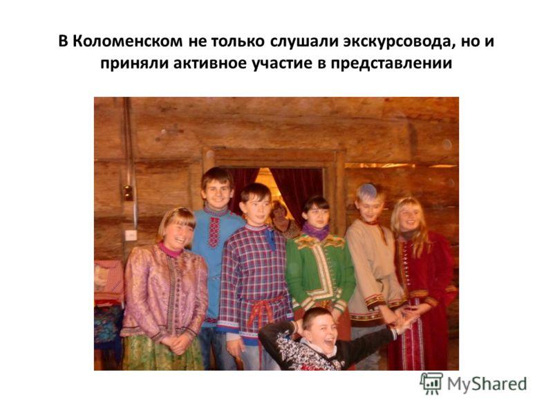 В Коломенском не только слушали экскурсовода, но и приняли активное участие в представлении