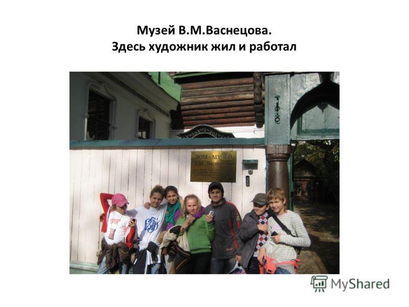 Музей В.М.Васнецова. Здесь художник жил и работал