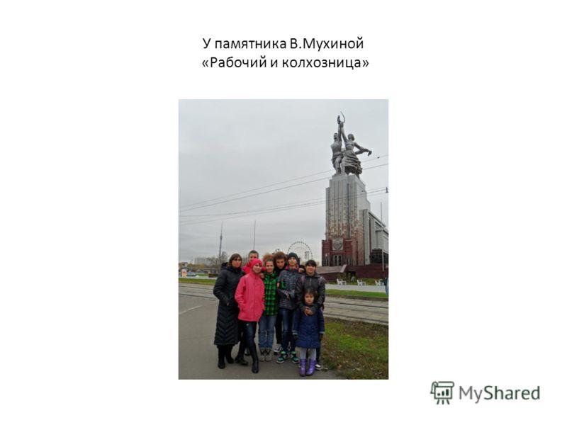 У памятника В.Мухиной «Рабочий и колхозница»