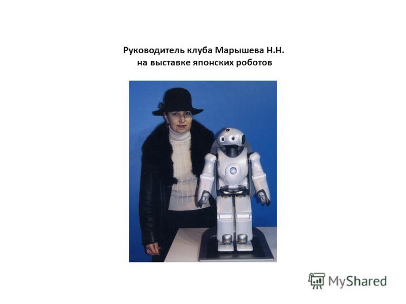 Руководитель клуба Марышева Н.Н. на выставке японских роботов