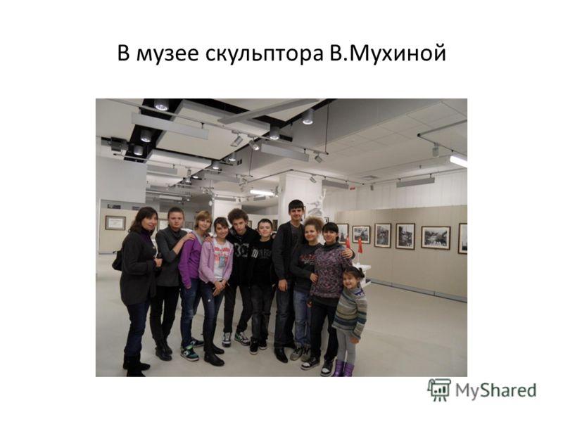 В музее скульптора В.Мухиной