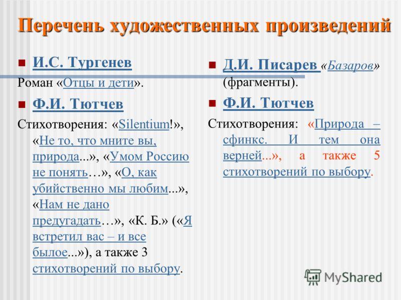 И.С. Тургенев Роман «Отцы и дети».Отцы и дети Ф.И. Тютчев Стихотворения: «Silentium!», «Не то, что мните вы, природа...», «Умом Россию не понять…», «О, как убийственно мы любим...», «Нам не дано предугадать…», «К. Б.» («Я встретил вас – и все былое..