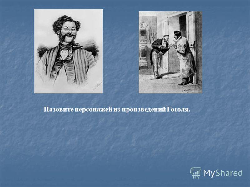 Назовите персонажей из произведений Гоголя.