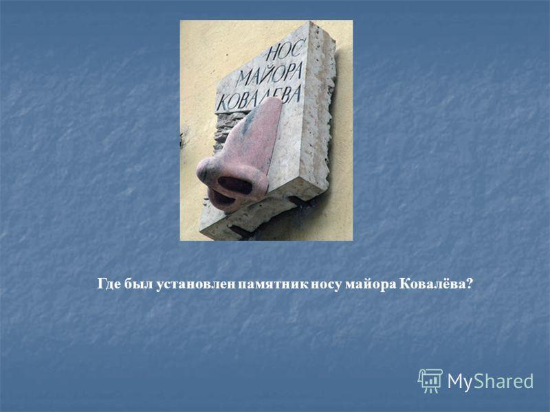 Где был установлен памятник носу майора Ковалёва?