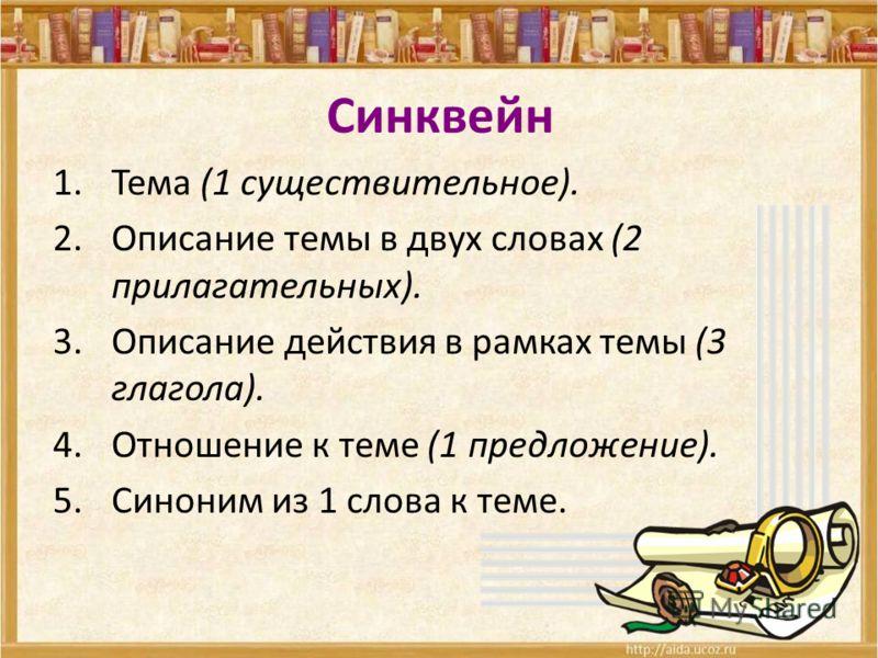 Синквейн 1.Тема (1 существительное). 2.Описание темы в двух словах (2 прилагательных). 3.Описание действия в рамках темы (3 глагола). 4.Отношение к теме (1 предложение). 5.Синоним из 1 слова к теме.