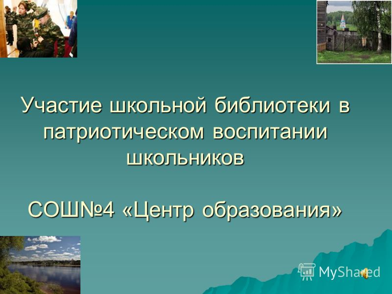 Участие школьной библиотеки в патриотическом воспитании школьников СОШ4 «Центр образования»