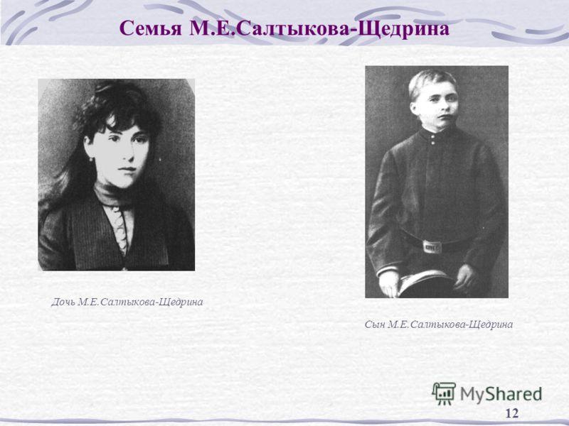 12 Семья М.Е.Салтыкова-Щедрина Дочь М.Е.Салтыкова-Щедрина Сын М.Е.Салтыкова-Щедрина