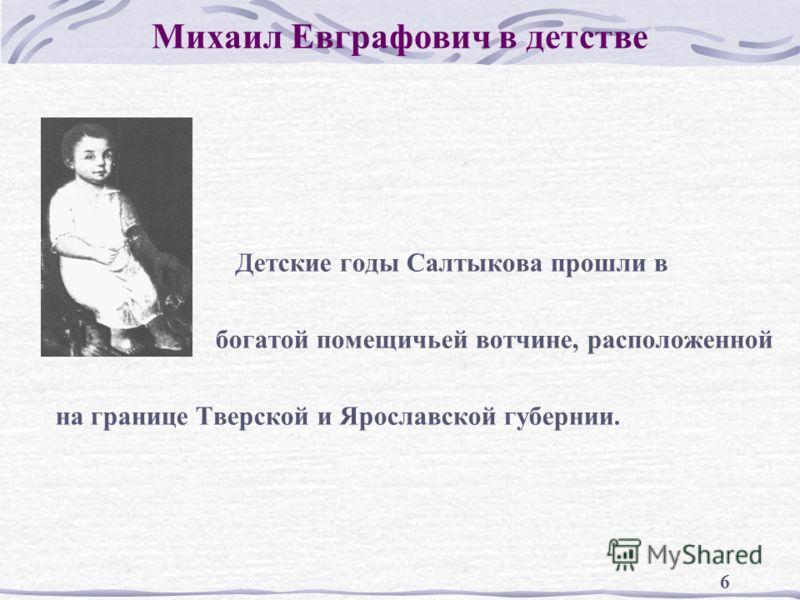 6 Михаил Евграфович в детстве Детские годы Салтыкова прошли в богатой помещичьей вотчине, расположенной на границе Тверской и Ярославской губернии.