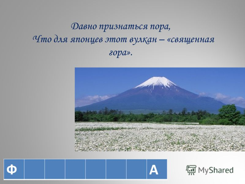 Давно признаться пора, Что для японцев этот вулкан – «священная гора». ФА