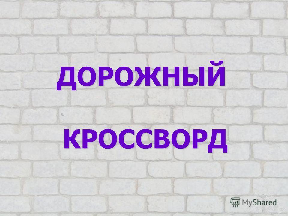 ДОРОЖНЫЙКРОССВОРД