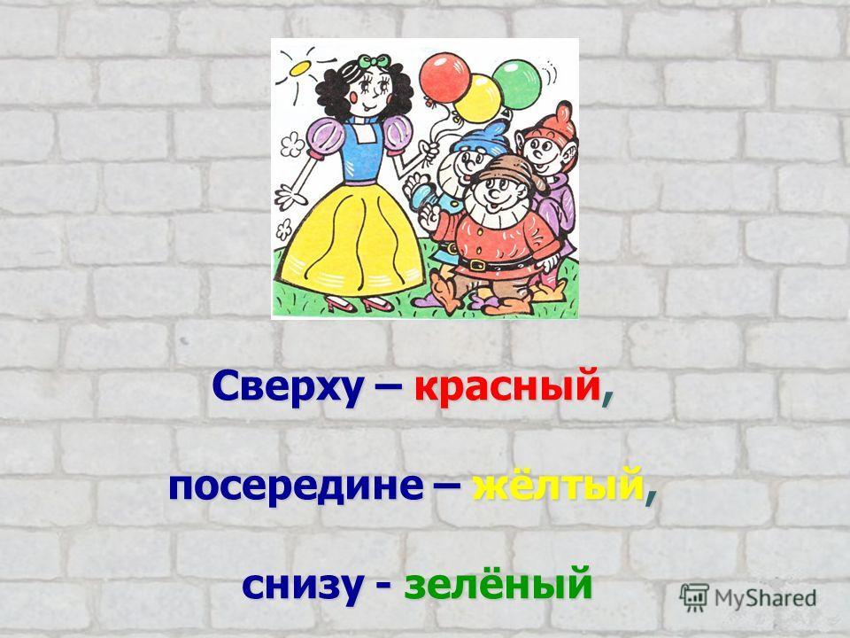Сверху – красный, посередине – жёлтый, снизу - зелёный