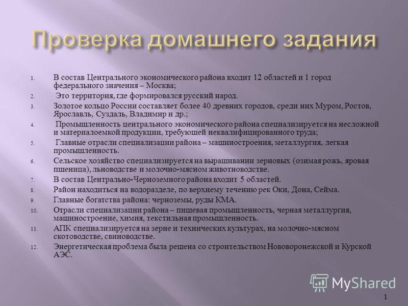 1. В состав Центрального экономического района входит 12 областей и 1 город федерального значения – Москва ; 2. Это территория, где формировался русский народ. 3. Золотое кольцо России составляет более 40 древних городов, среди них Муром, Ростов, Яро