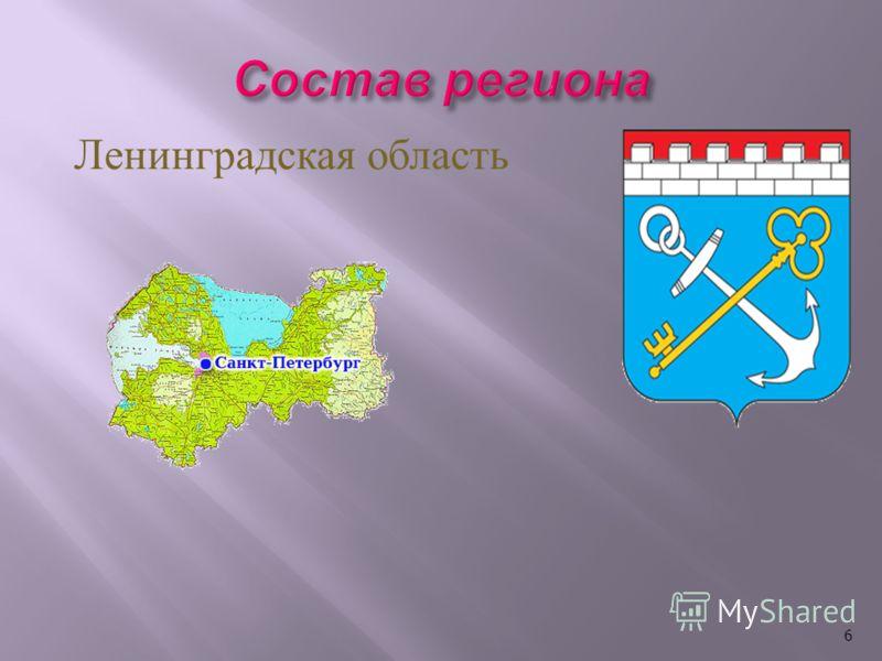 Ленинградская область 6