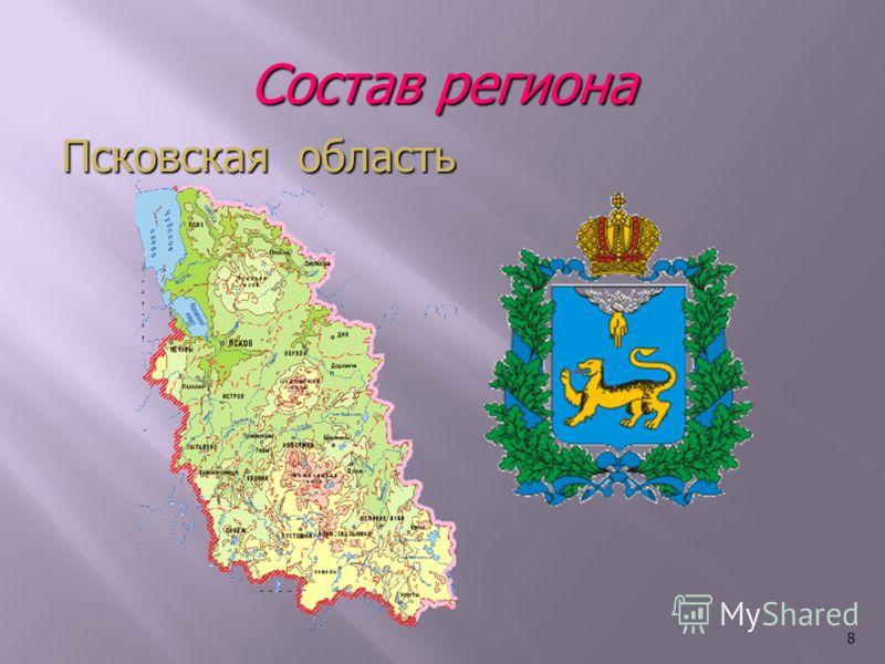 8 Состав региона Псковская область