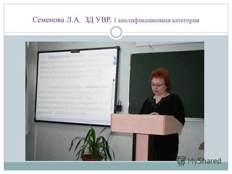 Семенова Л.А. ЗД УВР, 1 квалификационная категория