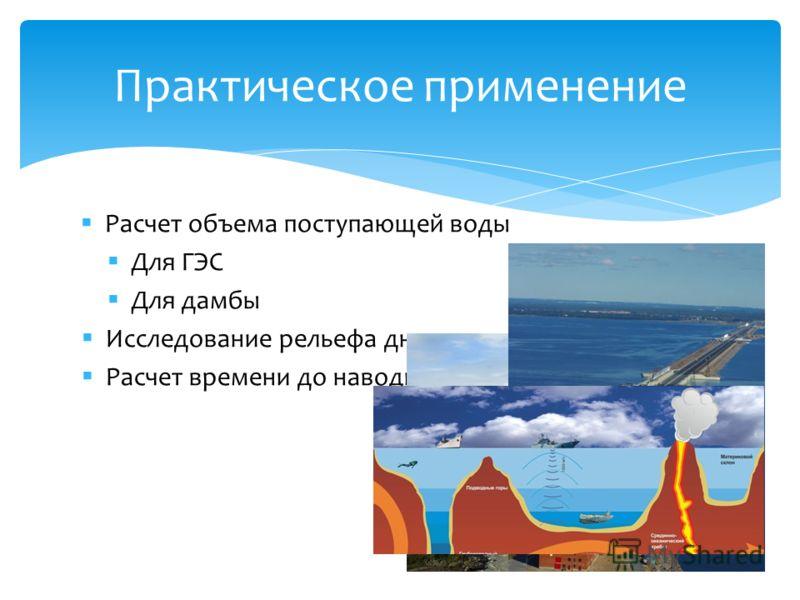 Расчет объема поступающей воды Для ГЭС Для дамбы Исследование рельефа дна Расчет времени до наводнения Практическое применение