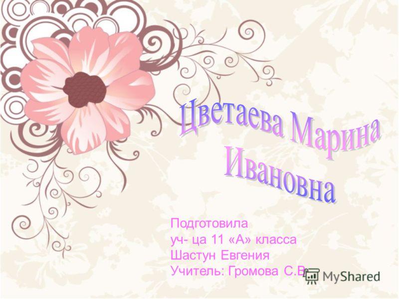 Подготовила уч- ца 11 «А» класса Шастун Евгения Учитель: Громова С.В