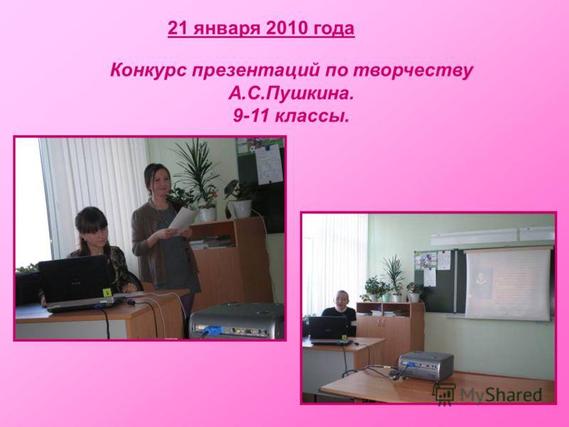 21 января 2010 года Конкурс презентаций по творчеству А.С.Пушкина. 9-11 классы.