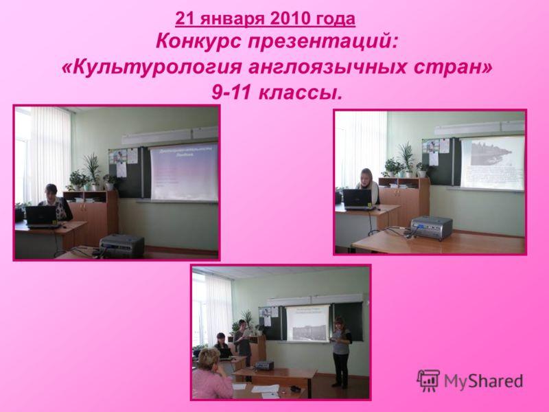 21 января 2010 года Конкурс презентаций: «Культурология англоязычных стран» 9-11 классы.