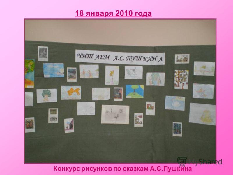 18 января 2010 года Конкурс рисунков по сказкам А.С.Пушкина
