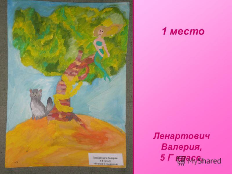 Ленартович Валерия, 5 Г класс. 1 место
